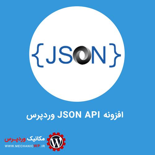 افزونه JSON API وردپرس