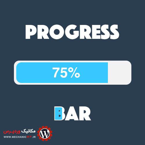 نمایش نوار درصد پیشرفت در وردپرس با افزونه Progress Bar