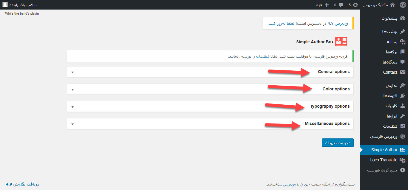 نمایش اطلاعات نویسنده در وردپرس با افزونه Simple Author Box