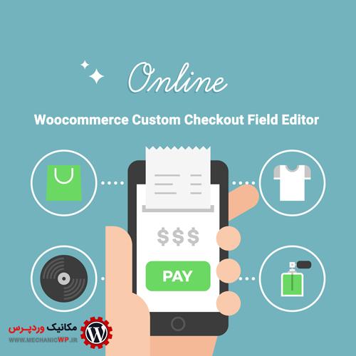 افزودن فیلد دلخواه در برگه تسویه حساب در ووکامرس با Woocommerce Custom Checkout Field Editor