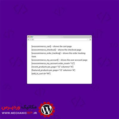 کد های کوتاه ووکامرس