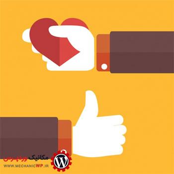افزودن مطلب به علاقه مندی های وردپرس با افزونه WP Favorite Posts