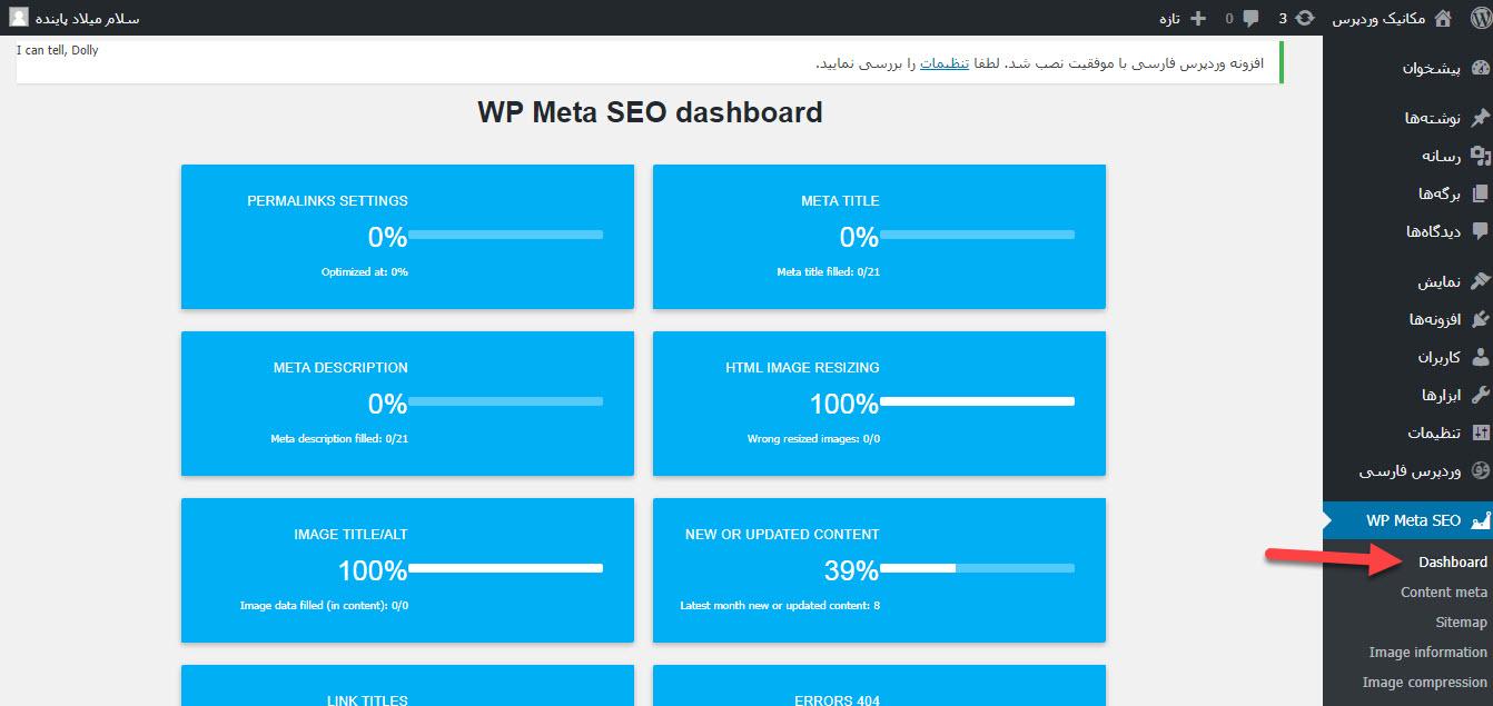 سئو و بهینه سازی وردپرس با افزونه WP Meta SEO