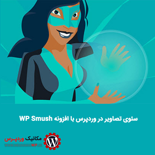 سئوی تصاویر در وردپرس با افزونه WP Smush