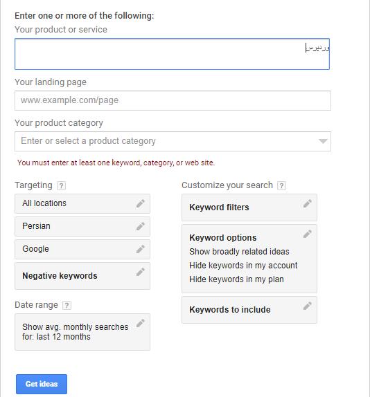 درج کلمه موردنظر در گوگل کیورد پلنر