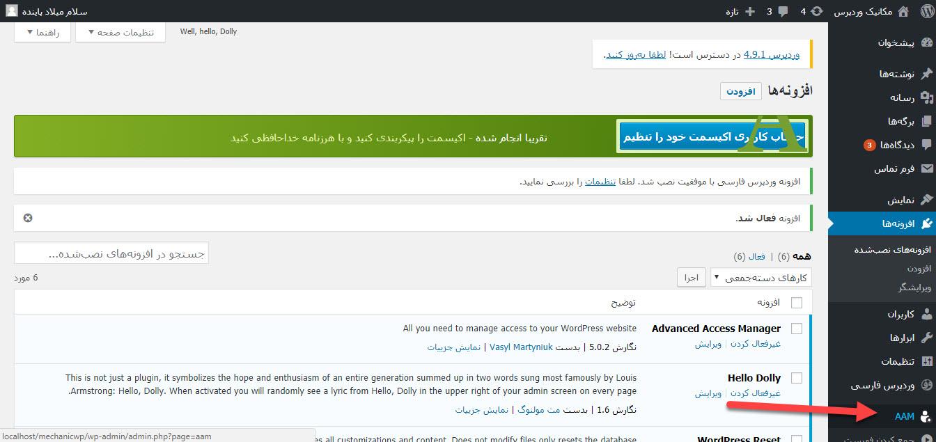 افزونهAdvanced Access Manager وردپرس