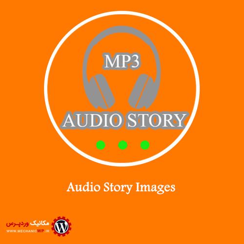 نمایش صوتی تصاویر در وردپرس با افزونه Audio Story Images