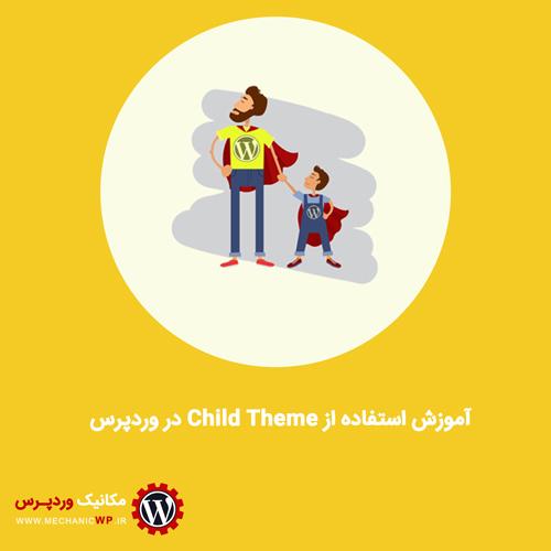 آموزش استفاده از Child Theme در وردپرس