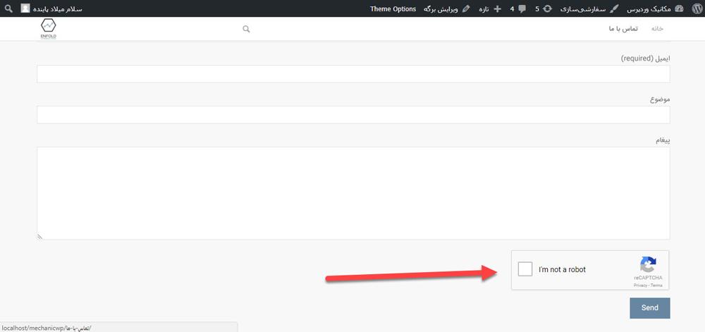افزودن کد امنیتی به فرم تماس 7 در وردپرس با Really Simple CAPTCHA