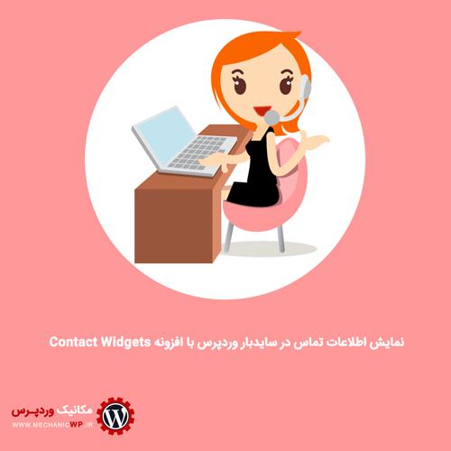 نمایش اطلاعات تماس در سایدبار وردپرس با افزونه Contact Widgets