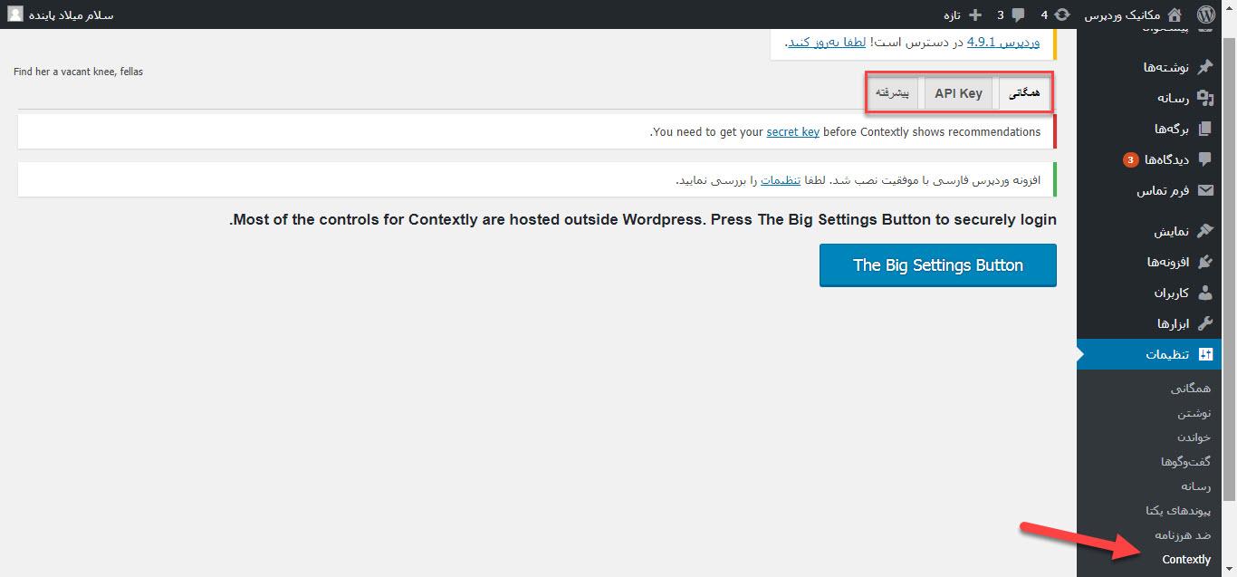 نمایش پستهای مرتبط در وردپرس با Contextly Recommends