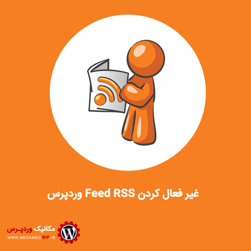 غیر فعال کردن Feed RSS وردپرس