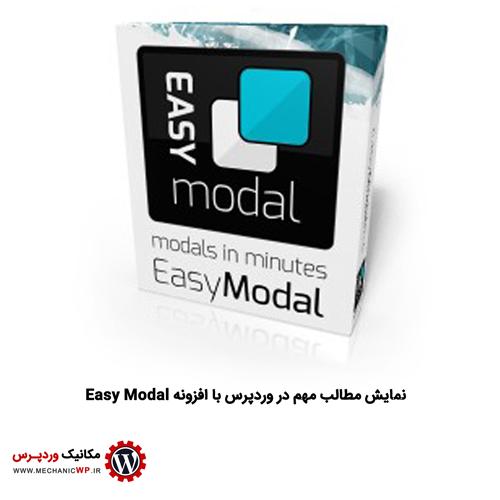 نمایش مطالب مهم در وردپرس با افزونه Easy Modal