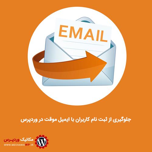 جلوگیری از ثبت نام کاربران با ایمیل موقت در وردپرس