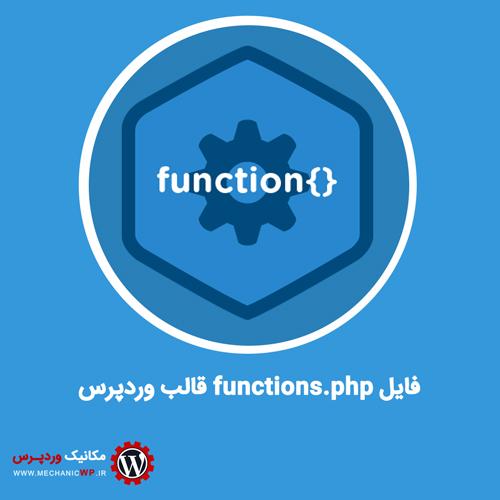 فایل functions.php قالب وردپرس
