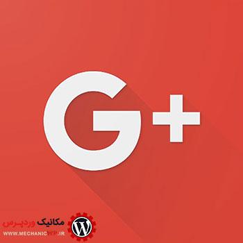 افزودن دکمه گوگل پلاس به وردپرس