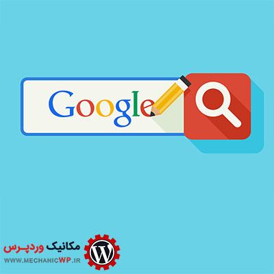 موتور جستجوی گوگل چگونه کار میکند؟ + آموزش ویدئویی
