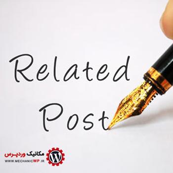 نمایش مطالب مرتبط در وردپرس با افزونه Inline Related Posts