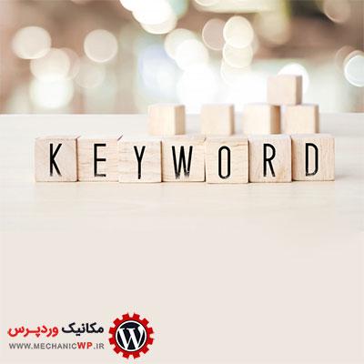 انتخاب بهترین کلمه کلیدی در سئو وردپرس