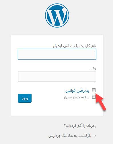 تایید قوانین سایت هنگام ورود در وردپرس با Agreeable
