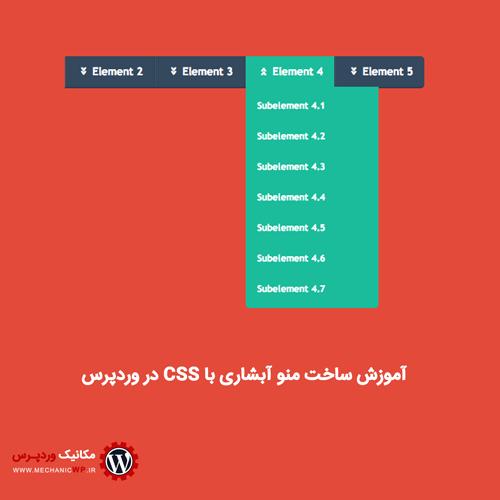 آموزش ساخت منو آبشاری با CSS در وردپرس