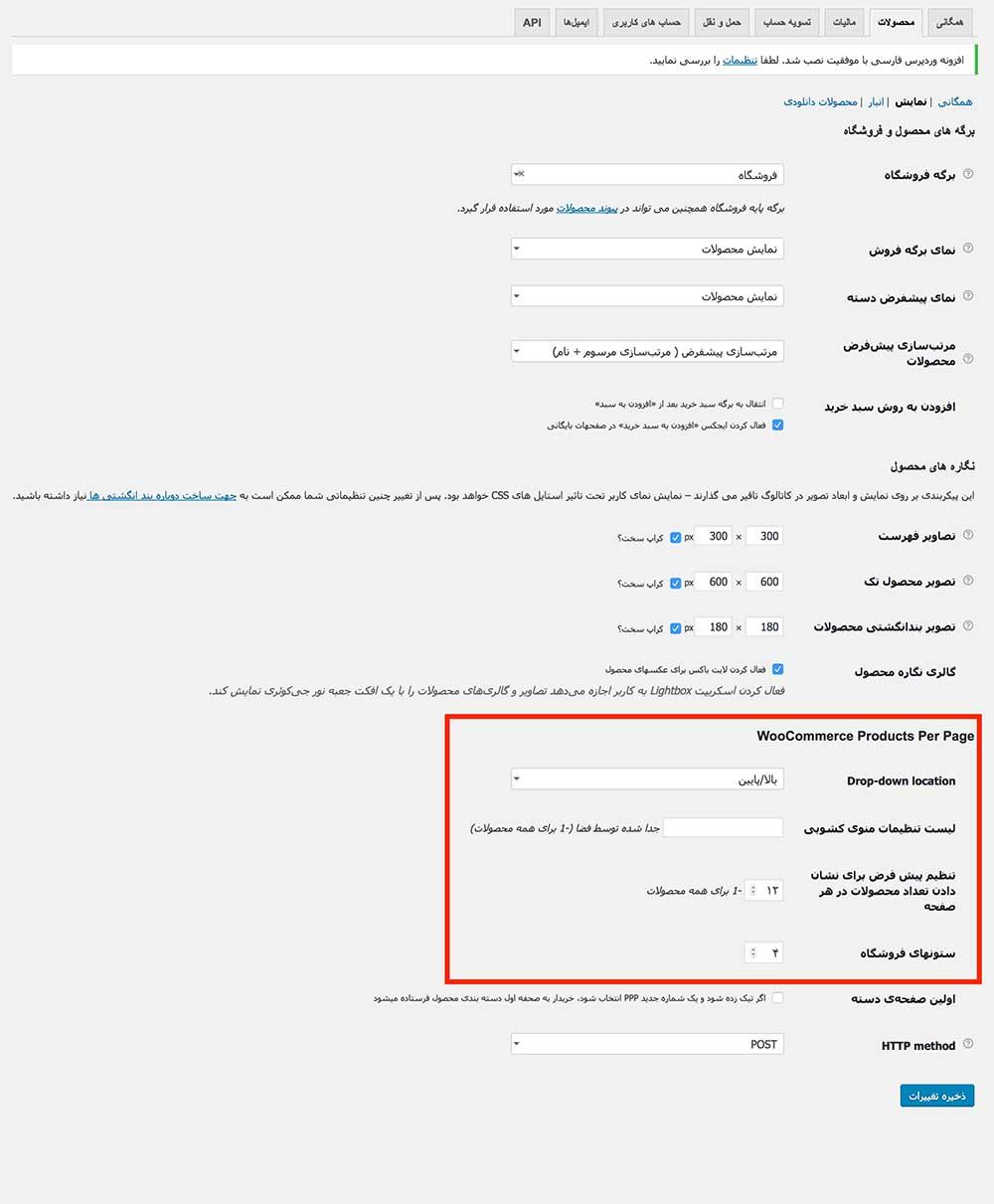 تغییر تعداد نمایش محصولات ووکامرس
