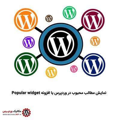 نمایش مطالب محبوب در وردپرس با افزونه Popular widget