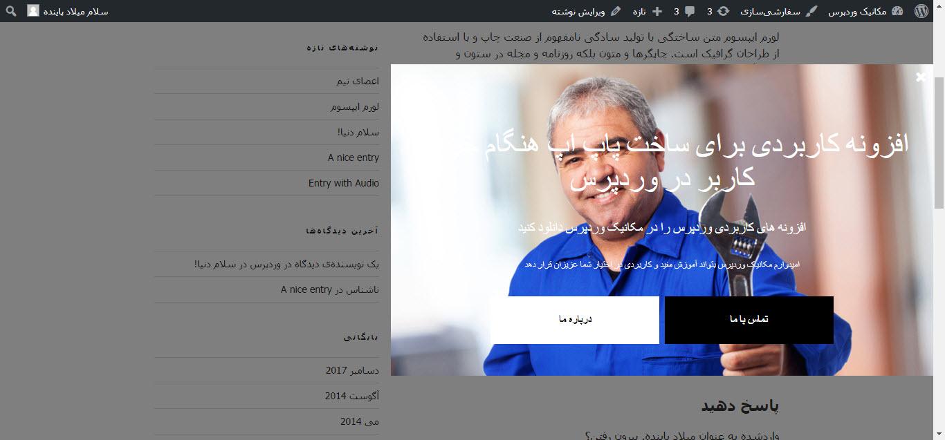 نمایش پنجره پاپ آپ حین خروج کاربر در وردپرس با Pop-Up CC Exit