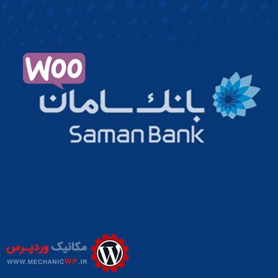 درگاه پرداخت بانک سامان برای ووکامرس