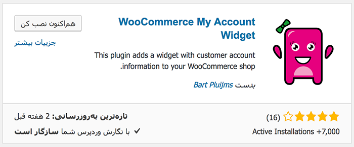 ابزارک حساب کاربری وردپرس