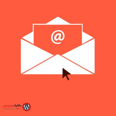 ارسال لینک دانلود به ایمیل کاربران در وردپرس با Email download link
