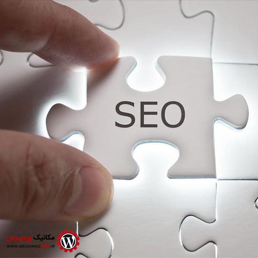 آموزش سئو و بهینه سازی وردپرس در موتورهای جستجو