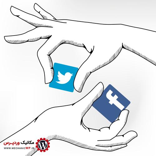 اشتراک گذاری مطالب وردپرس در شبکه های اجتماعی با افزونه Super Socializer