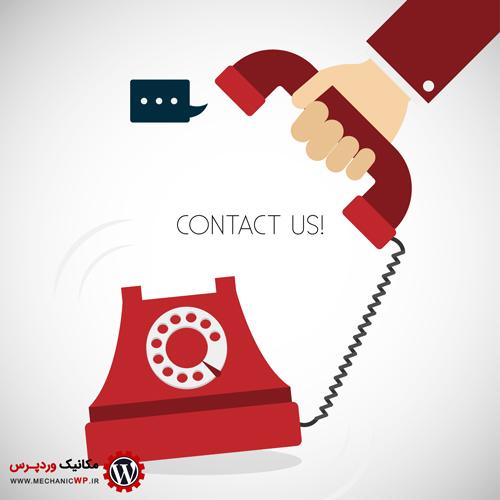 ایجاد فرم تماس با ما در وردپرس با افزونه Contact Form by Supsystic