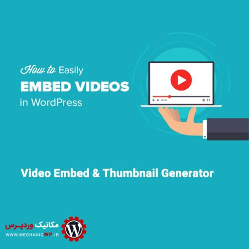 انتشار ویدئو در وردپرس با Video Embed & Thumbnail Generator