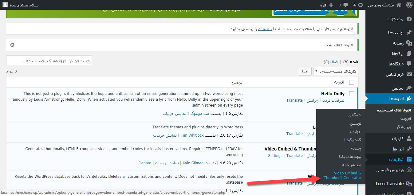 اشتراک گذاری ویدئو در وردپرس با Video Embed & Thumbnail Generator
