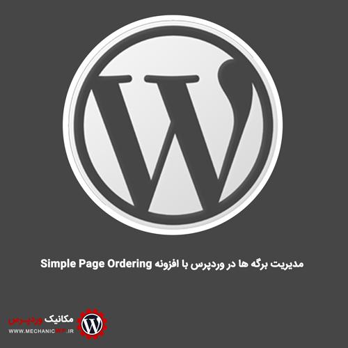 مدیریت برگه ها در وردپرس با افزونه Simple Page Ordering