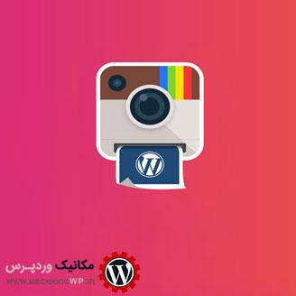 ارسال خودکار مطالب به اینستاگرام در وردپرس با Instagram Auto Poster
