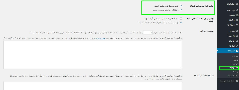 مدیریت ایمیل های اطلاع رسانی نظرات در وردپرس
