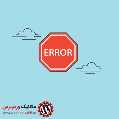 آموزش تنظیمات رفع خطاهای وردپرس