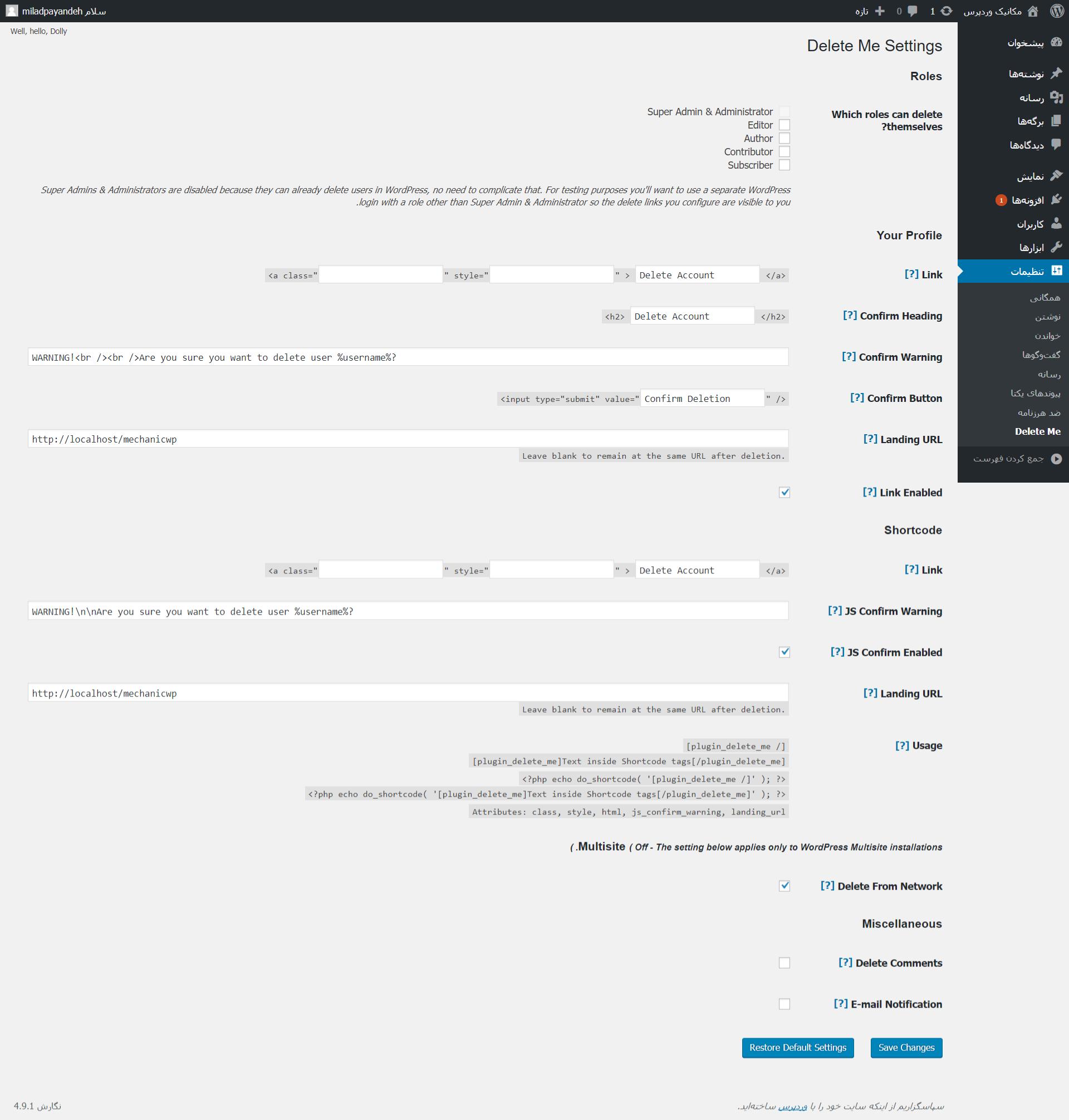 حذف اکانت کاربر توسط خودش در وردپرس با Delete Me