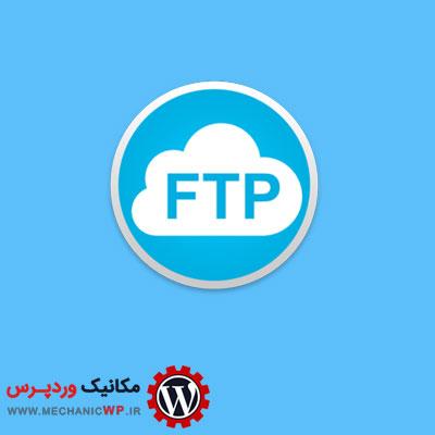 دسترسی به فایلهای آپلود شده از طریق FTP در وردپرس