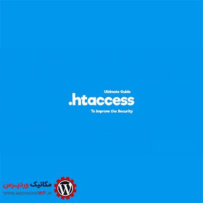 مدیریت htaccess وردپرس با WP htaccess Control