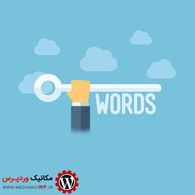 کلمه کلیدی در وردپرس
