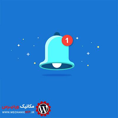 مدیریت ایمیل های اطلاع رسانی نظرات وردپرس