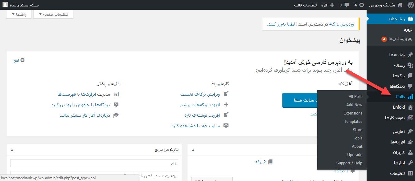 ساخت فرم نظر سنجی در وردپرس با TotalPoll Lite