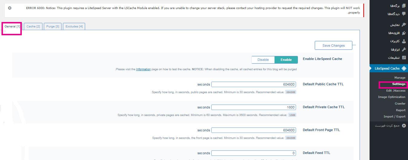 افزونه کش وردپرس با LiteSpeed Cache