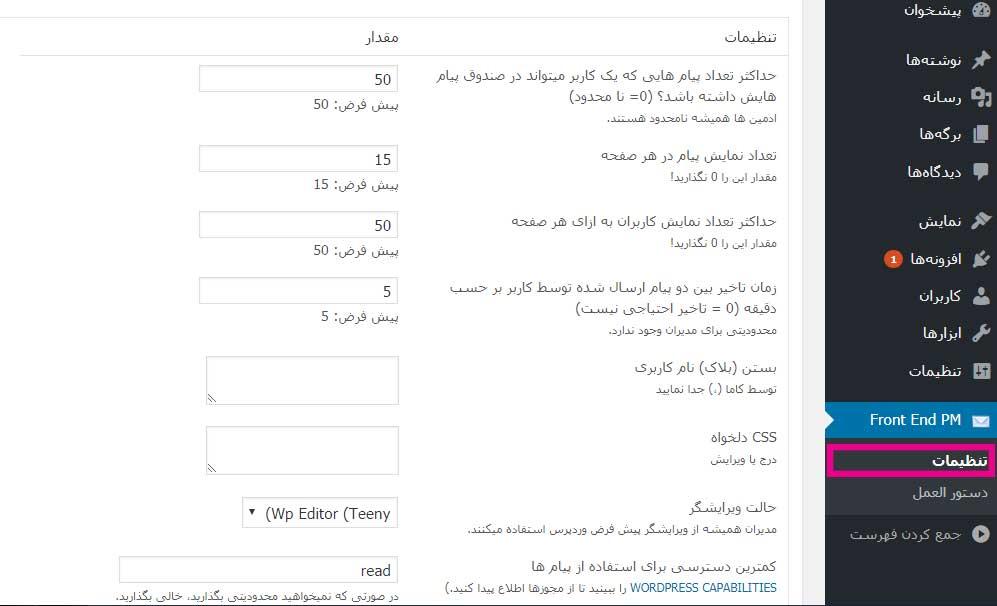 پیام خصوصی بین کاربران وردپرس