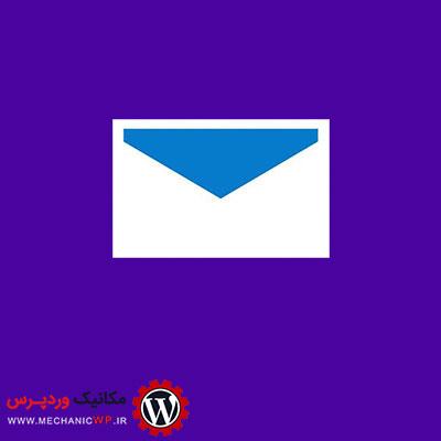 ارسال پیام خصوصی در وردپرس