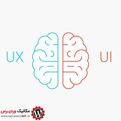 رابط کاربری UI و تجربه ی کاربری UX چیست؟